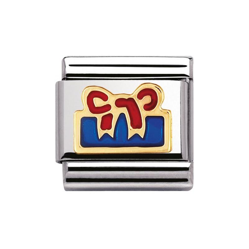 Maillon Nomination classic cadeau